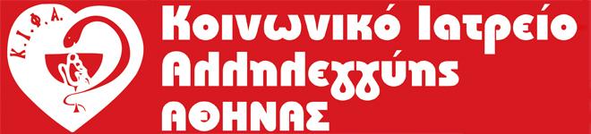 ΚΟΙΝΩΝΙΚΟ ΙΑΤΡΕΙΟ - ΦΑΡΜΑΚΕΙΟ ΑΘΗΝΑΣ